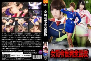 GHOR-75 Female Commander Perfect Training Haruna Ikoma Aya Miyazaki