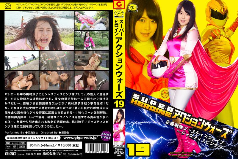 GSAD-19 SUPER HEROINE Action Wars 19 Justice Five -Justice Pink- Misa Suzumi