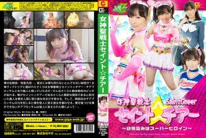 JMSZ-42 Miori Hara Hitomi Maisaka Holy Goddess Fighter Saint Cheer -A Childhood Friend is Super Heroine-