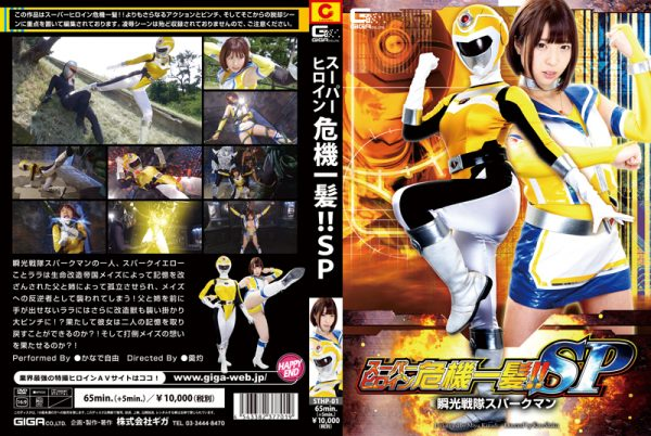 STHP-01 Super Heroine in Grave Danger SP Flash Force Sparkman Miyu Kanade