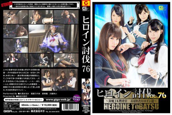 TBB-76 Heroine Suppression Vol.76 Haruka Oomi Urea Sakuraba Miori Hara Yui Kawagoe