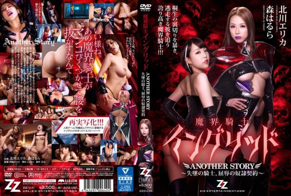 ZIZG-030 Hell Knight Ingrid ANOTHER STORY ~ Downfall Of The Knights, Humiliation Of The Slave Contract - Kitagawa Erika Forest Halla