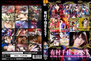 GDBS-40 Best of Chika Arimura