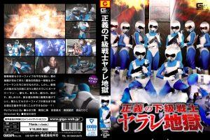 GHKO-05 Justice Low-Ranking Fighter Torture Hell Mai Miori Hitomi Maisaka Izumi Asato Yui Misaki Ririko Otonagi