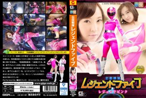 GHOR-87 Legend Five Legend Pink Uika Hoshikawa