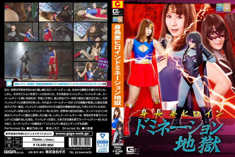 GHOR-90 Height difference Heroine Domination Hell Yuina Sakurano Ichigo Aoi
