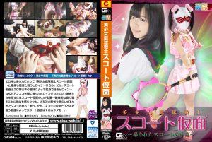 GHOR-91 Beautiful Girl Tennis Fighter Skort Mask -Unrevealed Skort- Yukari Miyazawa