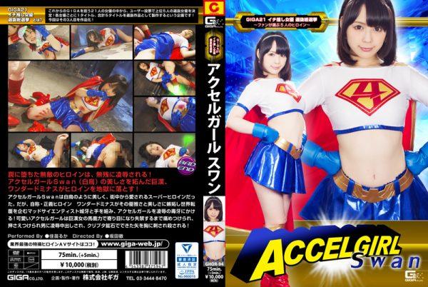 ghor-94-accel-girl-swan-ruka-kanae