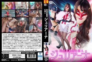 GHOR-95 Prideful Lady Punisher Juliana Airi Hinata Ran Satomi