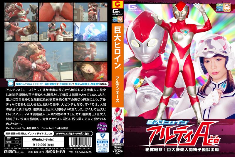 GHOR-97 Alty Ace In Grave Danger! Gigantic Pleasure Human Chair Monster appear Yuri Momose