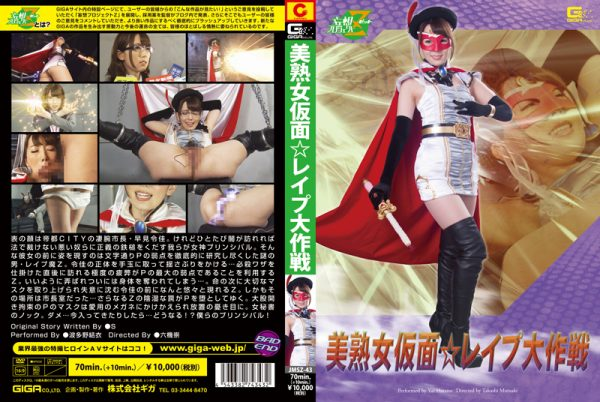JMSZ-43 The Masked Middle-Aged Beauty Rape Mission Yui Hatano