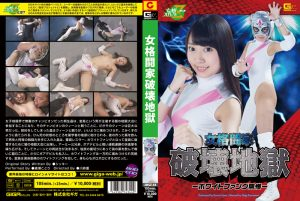 JMSZ-44 Female Fighter Destruction Hell Ruthless White Fang Kotori Ayase