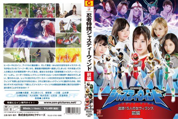 ZEOD-23-Ninja-Special-Agent-Justy-Wind-Ai-Okura-Sakura-Kimihara-Megumi-Haruno-Sara-Ninomae-Yume-Yamamoto-Mayu-Koseta-Narumi-Ookawa-Anna-Shimizu-Ayaka-Tsuji-Misaki-600x402