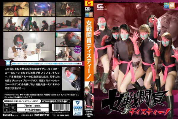 GHKO-01-Female-Combatant-Destino-Mai-Miori-Eri-Makino-Natsume-Hotsuki-RinFujii-Shizuko-Osaki-Madoka-Shirosaki-Ririko-Otonagi-600x402
