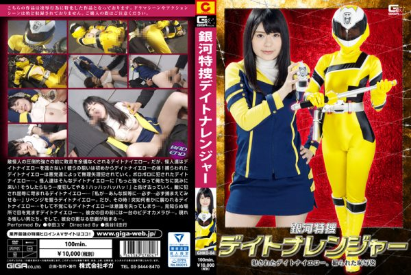 ghko-04-galaxy-investigator-daytona-ranger-raped-daytona-yellow-peeped-insult-figure-yuma-kouda