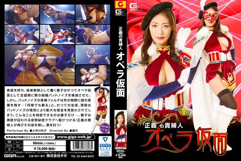 GHKO-08 Justice Noble Lady Opera Mask Reiko Kobayakawa
