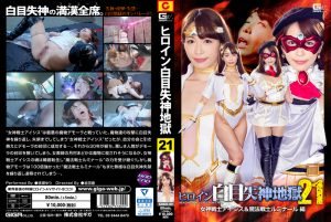 GHKO-09 Heroine White Eye Blackout Hell Goddess Fighter Isis & Magic Fighter Luminal Yuri Momose
