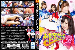 GHKO-11 Hermaphrodite Lesbian Heroine We are Luminous Meteor Haruna Ayane Tsugumi Muto Shijimi