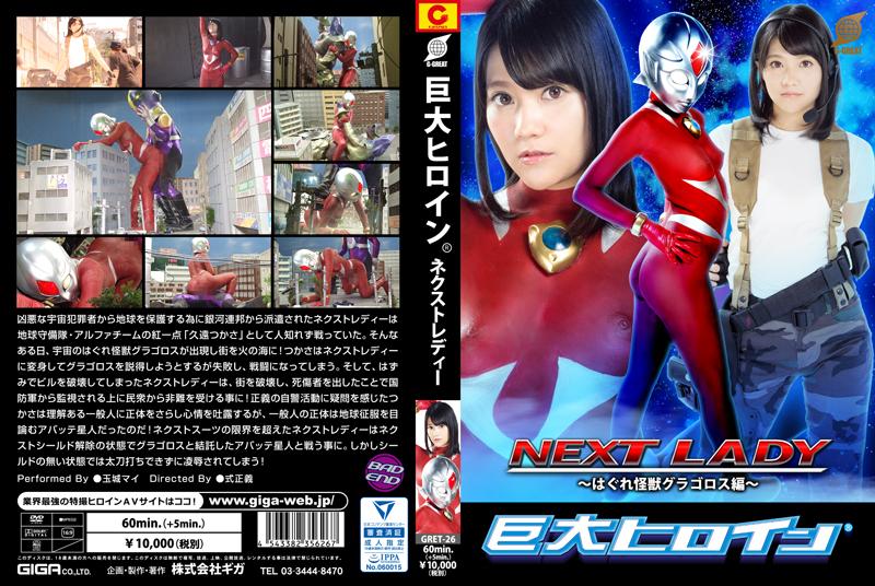 GRET-26 Gigantic Heroine (R) Next Lady Mai Tamaki