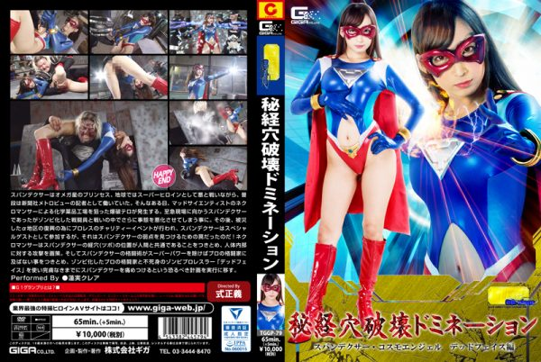 tggp-79-domination-for-destruction-of-secret-acupuncture-points-spandexer-cosmo-angel-dead-face-kurea-hasumi