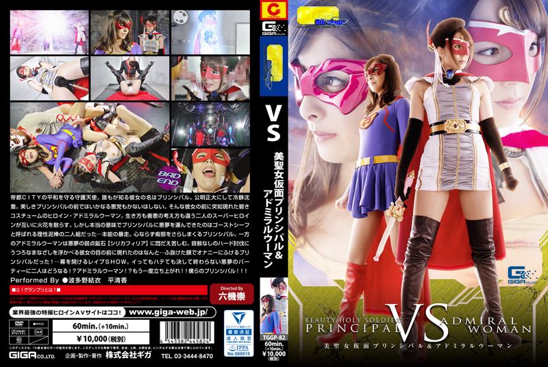 TGGP-82 VS -Beautiful Mask Principal and Admiral Woman Yui Hatano Kiyoka Taira