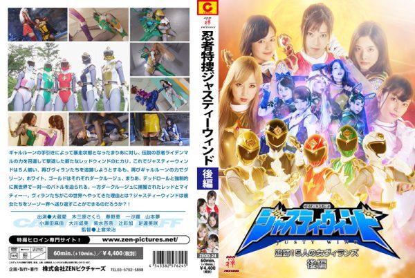 ZEOD-24-Ninja-Special-Agent-Justy-Wind-Vol.02-Ai-Okura-Sakura-Kimihara-Megumi-Haruno-Sara-Ninomae-Yume-Yamamoto-Mayu-Koseta-Narumi-Ookawa-Anna-Shimizu-Ayaka-Tsuji-Misaki-Adachi-600x402