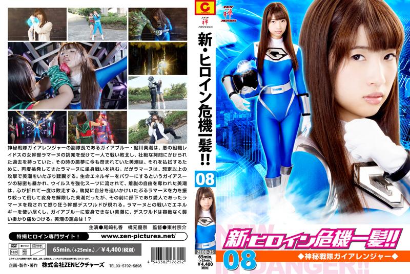 ZEOD-25 New Heroine Grave Danger Mystic Force Gaia Ranger Ayaka Ozaki Yuna Hashimoto