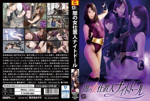 GHKO-16-Black-Lady-Punisher-Night-Doll-Yuri-Momose-Erina-Oda-Haruka-Oomi-1-600x402