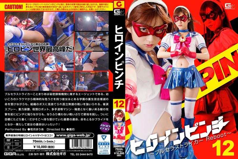 GHKO-20 Heroine Pinch12 Blu-Sailor Striker Reboot Maria Wakatsuki