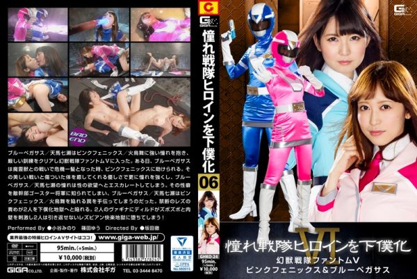 ghko-24-making-an-adorable-heroine-your-slave-6-beast-force-phantom-v-pink-phoenix-blue-pegasus-minori-kotani-yu-shinoda