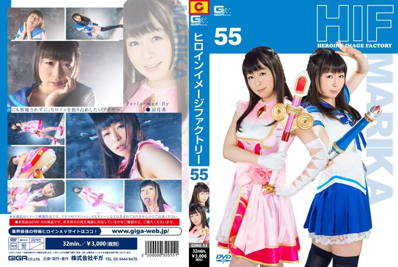 GIMG-55 Heroine Image Factory Marika Nozomi Haduki