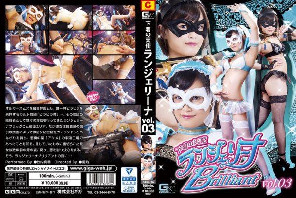 gtrl-36-lingerie-angel-lingeriena-b-vol-03-makoto-takeuchi