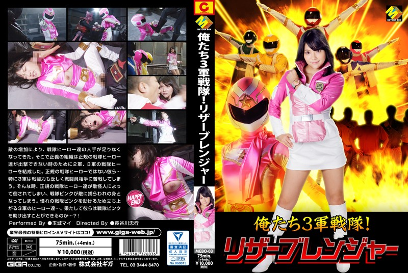 MEBO-03 We are the Third Force! Reserve Ranger Mai Tamaki