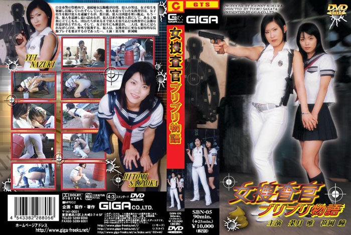 SBN-05 Buri Buri Story by a Female Agent