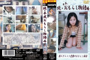 SYO-04 Sequel Heisei Pants Pissing Story 04