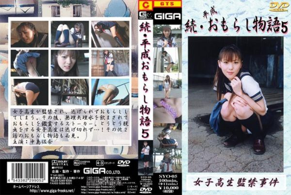 SYO-05 Sequel Heisei Pants Pissing Story 05