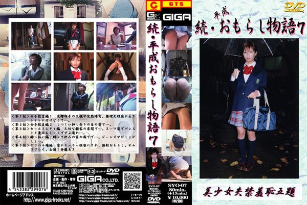 SYO-07 Sequel Heisei Pants Pissing Story 07