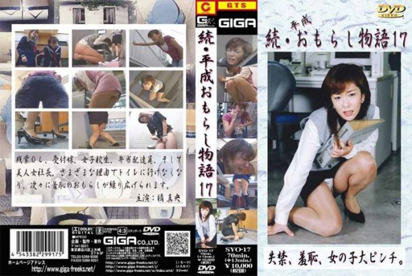 SYO-17-Sequel-Heisei-Pants-Pissing-Story-17-600x402
