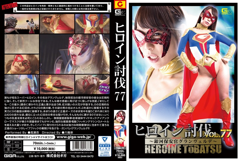 TBB-77 Heroine Suppression Vol.77 -Galaxy Agent Gran Verde- An Takase