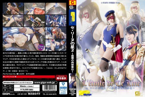 tggp-84-the-star-of-celine-2-disgraceful-body-service-kaori-haruna-ayane