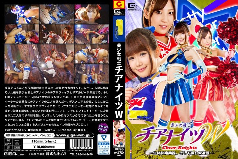 TGGP-85 Cheer Knights W -Biological Pleasure Weapon, and Manipulation W Insult- Kotone Suzumiya Umi Hirose