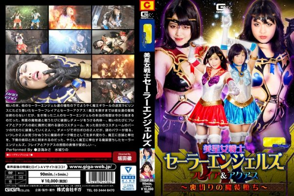tggp-86-sailor-angels-freia-and-aquas-betrayal-of-the-fallen-to-evil-costume-misa-suzumi-rino-mizushiro