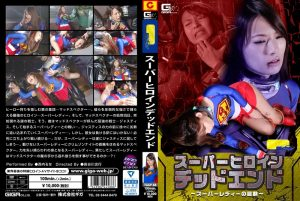 TGGP-88 Superheroine Dead End -End of Super Lady- Runa Nishiuchi