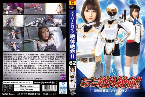 THZ-62-Super-Heroine-in-Grave-Danger-Vol.62-Holy-Knight-Force-Blade-Five-Umi-Hirose-600x402