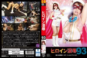 TRE-93 Heroine Insult Vol.93 Jewel Princess Wakaba Onoue
