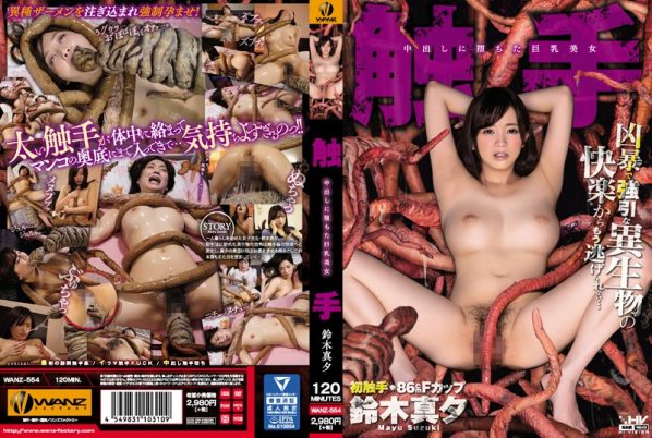 WANZ-554-Tentacles-A-Big-Tits-Beauty-Who-Degrades-Herself-With-Creampie-Sex-Suzuki-Mayu-598x402