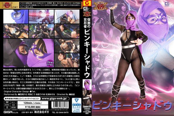 ghko-17-masked-female-ninja-pinky-shadow-remu-nishio-ko-asumi-urea-sakuraba-yukina-matsuura