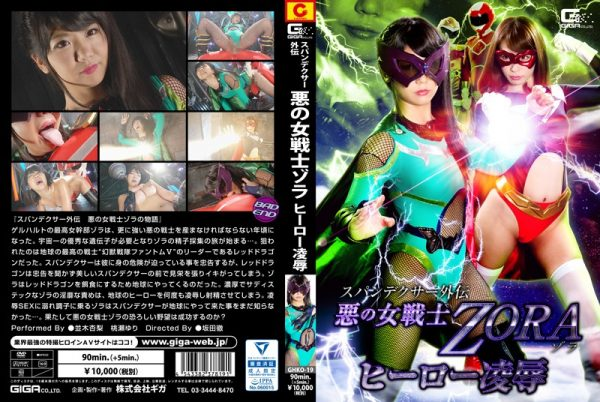 GHKO-19 Side Story of Spandexer Female Evil Fighter ZORA Hero Insult Anri Namiki Yuri Momose