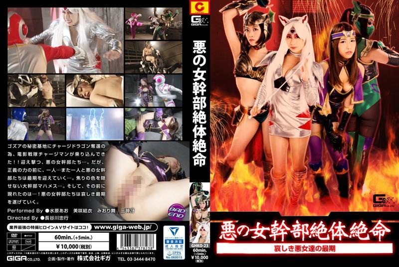 GHKO-23 Evil Female Cadre in Grave Danger -The End of Pathetic Female Cadre- Ao Mizuhara Yui Misaki Mai Miori Sae Mikami
