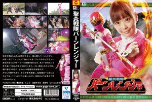 GHKO-27 Saint Flame Force Burn Ranger Miori Hara Shijimi Yukino Shinohara Nzomi Shinjyo